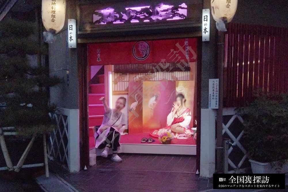 大阪 ちょ ン の 間 【壊滅】京都のダークサイドお茶屋街「五条楽園」の中はこうなってました(2010年)